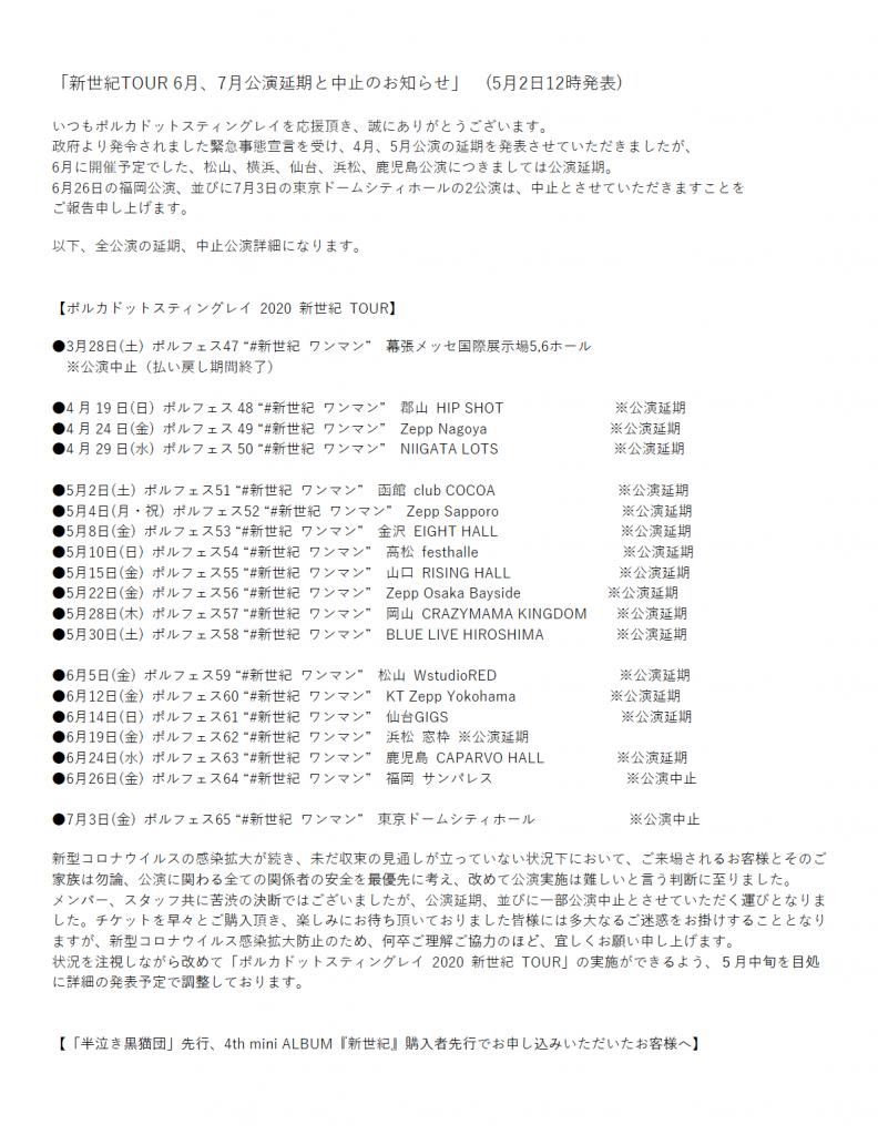 スクリーンショット 2020-05-02 14.40.46